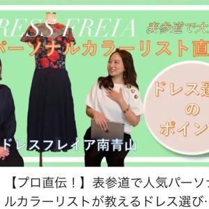 【プロ直伝!】表参道で人気パーソナルカラーリストが教えるドレス選びのポイント