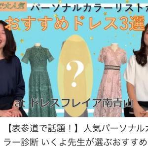 【表参道で話題!】人気パーソナルカラー診断 いくよ先生が選ぶおすすめドレス3点