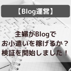 【Blog運営】主婦がBlogでお小遣いを稼げるか?検証を開始しました!
