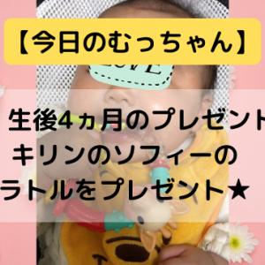 【今日のむっちゃん】祝!生後4ヵ月のプレゼント♪キリンのソフィーのラトルをプレゼント★