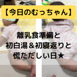 【今日のむっちゃん】離乳食準備と初白湯&初寝返りと慌ただしい日★