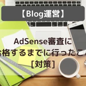 【Blog運営】AdSense審査に合格するまでに行ったこと[対策]