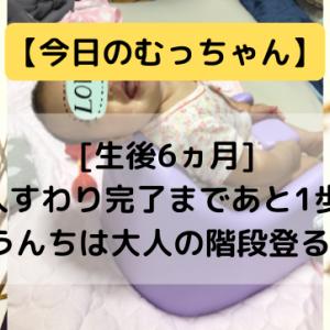 【今日のむっちゃん】[生後6ヵ月]1人すわり完了まであと1歩★うんちは大人の階段登る♪