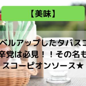 【美味】レベルアップしたタバスコ♪辛党は必見!!その名もスコーピオンソース★
