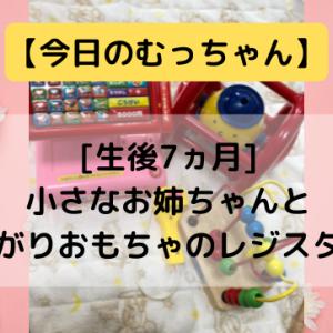 【今日のむっちゃん】[生後7ヵ月]小さなお姉ちゃんとおさがりおもちゃのレジスター★