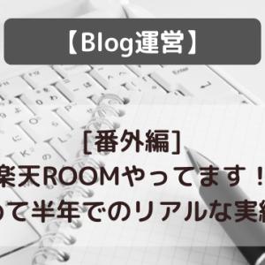 【Blog運営】[番外編]楽天ROOMやってます!始めて半年でのリアルな実績★