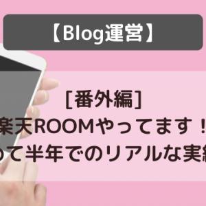 【Blog運営】[番外編]楽天ROOMやってます!始めて半年でのリアルな実績②