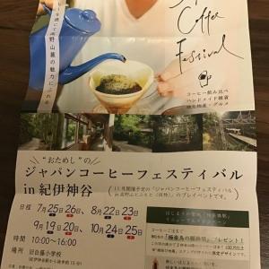 ジャパンコーヒーフェスティバルin紀伊神谷に行ってきた