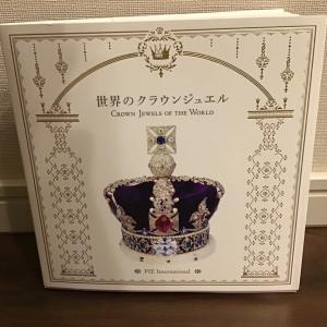 王冠の本と本日の株取引