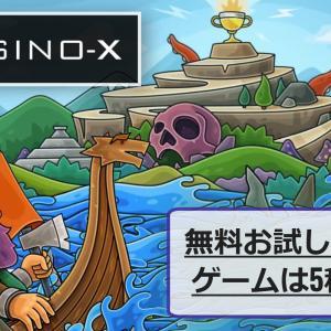 カジノエックス(CASINO-X)で無料お試しできるゲームは5種類!やる価値ある?