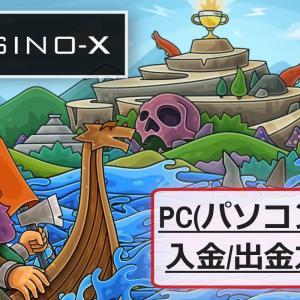 【PC(パソコン)編】カジノエックス(CASINO-X)の入金方法・出金方法