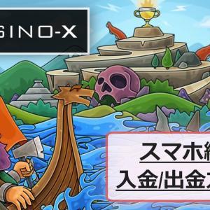【スマホ編】Casino-x(カジノエックス)の入金方法・出金方法