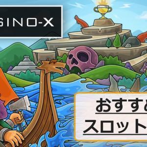 カジノエックス(CASINO-X)のおすすめスロットの選び方と種類別9選!