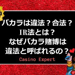 【事件有】日本でバカラは違法?合法?なぜバカラ賭博は違法と呼ばれるの?