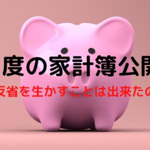 【4月の家計簿公開】〜先月の食費の反省を生かして〜