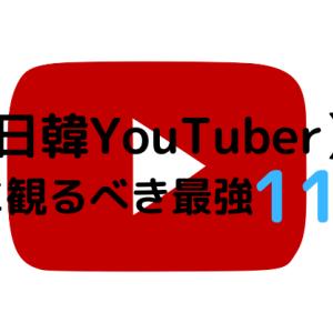 【日韓youtuber】絶対に観るべき最強11選!!勝手にオススメランキング