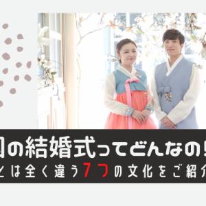 【韓国の結婚式ってどんなの!?】日本とは全く違う7つの文化をご紹介します。