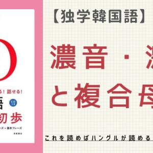 【独学韓国語】〜第2章〜ハングルの基本(複合母音、激音、濃音)