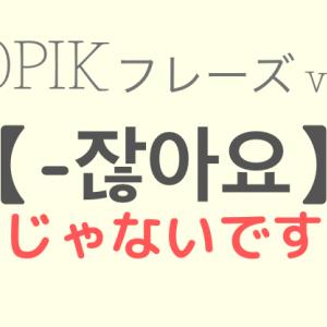 《-잖아요》の意味:〜じゃないですか TOPIKⅡ対策 vol.43