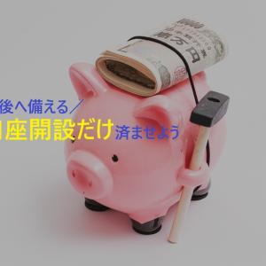 【老後に備える】世界的不況の時こそ投資のはじめどき!口座開設だけでもOK!