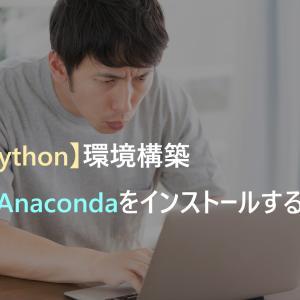【Python】環境構築:Windows10にAnacondaをインストールする