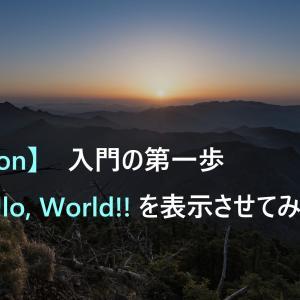 【Python】入門:Anaconda環境でHello World!!してみよう