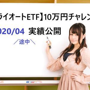【第0回】トライオートETF実績公開【10万円チャレンジ】
