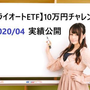 【第1回】トライオートETF – 2020年4月実績公開【10万円チャレンジ】