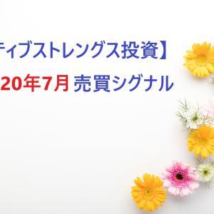 【レラティブストレングス投資】2020年7月のシグナル計算結果と購入する銘柄紹介