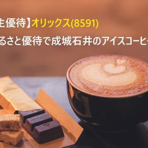 【株主優待】オリックス(8591)からアイスコーヒーをもらいました