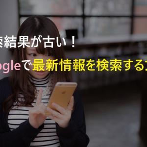 Google検索で古いサイトを検索結果に表示しない方法