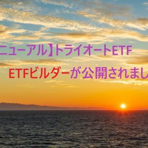 【リニューアル】トライオートETFのビルダーが公開されました