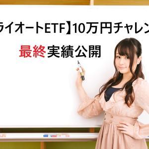 【トライオートETF】10万円チャレンジの最終結果は?