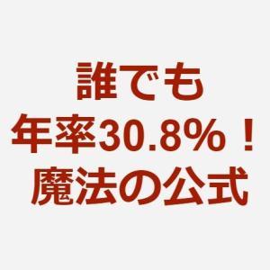 投資初心者でも年率30.8%! 魔法の公式