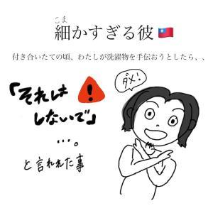 細かい台湾人の彼〜洗濯編〜【国際恋愛】