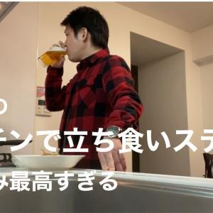 独身男の孤独な休日【キッチンで立ち食いステーキ】