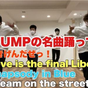 DAPUMPの名曲踊ってみました。