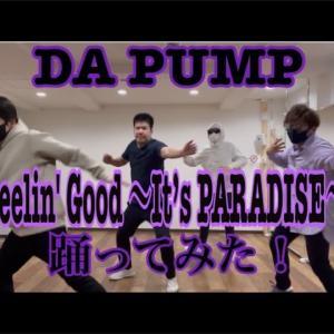 DAPUMPのデビュー曲「Feelin' Good -It'sPARADISE-」踊ってみました。