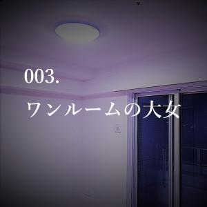 【怖い話:003】ワンルームの大女