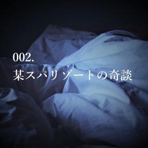 【怖い話:002】某スパリゾートの奇談【短編】