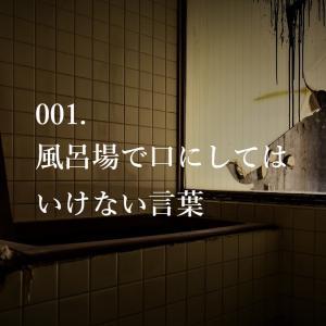 【怖い話:001】風呂場で口にしてはいけない言葉【短編】