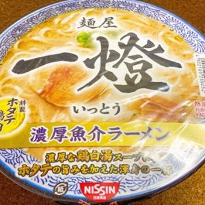 日清・麺屋一燈鶏白湯濃厚魚介カップラーメン食べてみた