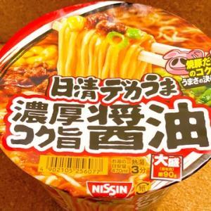 日清デカうまシリーズ濃厚コク旨醤油食|焼き豚ダレのスープがうまい