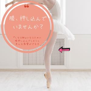 バレエの脚、膝入っていますか?