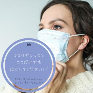 マスクでレッスン、苦しくないですか?