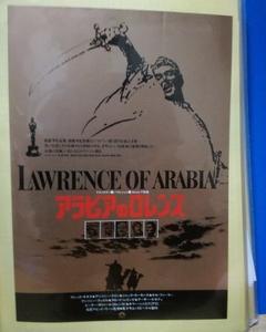 ひでやんのオススメ映画情報㉙~「アラビアのロレンス」~中東情勢のお勉強にもなる壮大なスペクタル巨編!