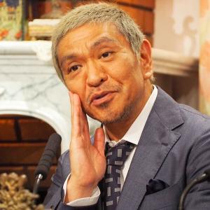 【たむらけんじ】松本人志は「100億円持ってる!」暴露!【2chまとめ】