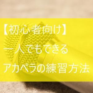 【超初心者向け】アカペラ(ハモネプ)の練習方法は!?一人でできる練習法を教えます!