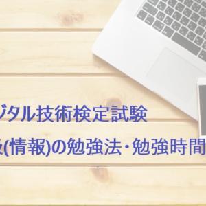 ディジタル技術検定2級(情報)の勉強時間や勉強方法は!?受験した感想を晒す
