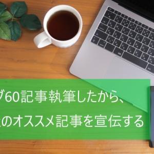 雑記ブログ60記事達成したけどアクセス数が低すぎるから、記事の宣伝をします。